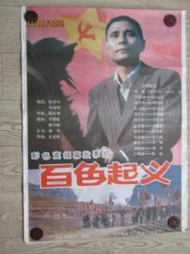 二开经典电影海报:百色起义