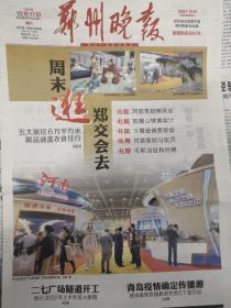 郑州晚报2020年10月17日