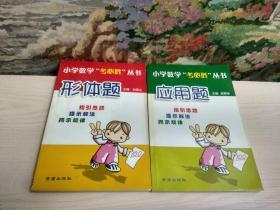 """小学数学""""考必胜""""丛书:应用题 + 形体题【两册合售】"""