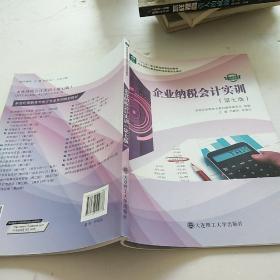 企业纳税会计实训(第7版微课版)