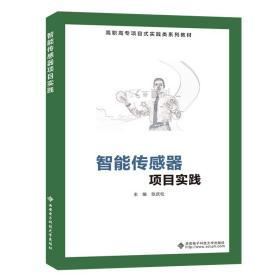 智能传感器项目实践(高职高专项目式实践类系列教材)