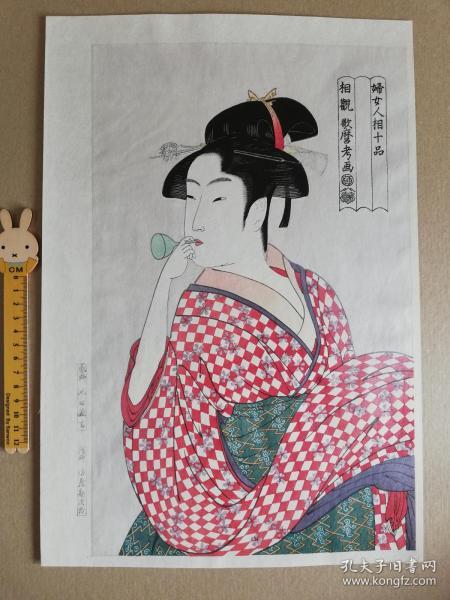 浮世繪 木版畫 手摺 喜多川歌麿 集版社 大判錦繪