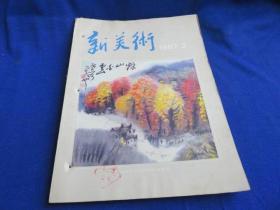 新美术(1987年第2期)【从美学角度谈杭州城市建设 水彩画家俆靖沂的理论与实践 周昌谷的国画艺术 读杜滋龄作品有感 万曼的壁挂创作与教学 】