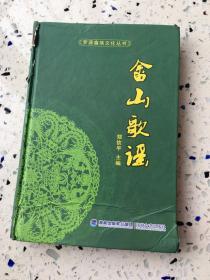 罗源畲族文化从书…畲山歌谣⋯品如图