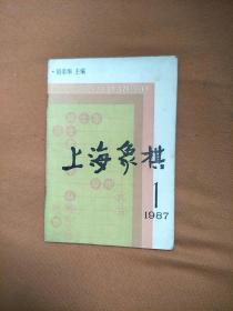 上海象棋1987年1.期