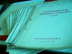 高举毛泽东思想伟大红旗把无产阶级文化大革命进行到底学习材料选编18本不重样