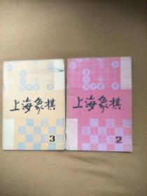 上海象棋1983年12.8期