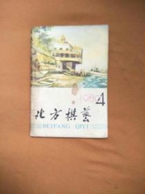 北方棋艺(1980年4期)