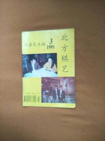 北方棋艺(1995年3期)