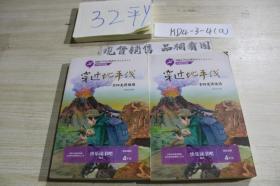 穿过地平线:李四光讲地质 精美插图4年级 单本销售