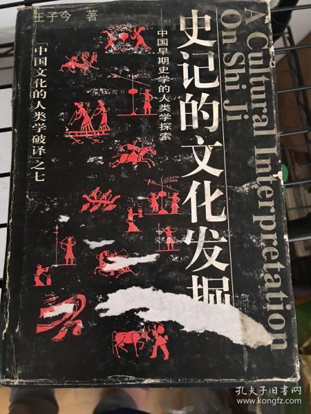 史记的文化发掘:中国早期史学的人类学探索