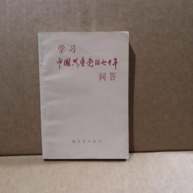 学习中国共产党的七十年问答
