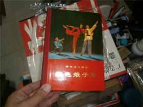 革命现代舞剧 红色娘子军 (精装品好 初版)