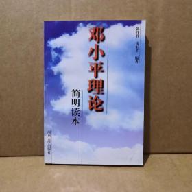 邓小平理论简明读本