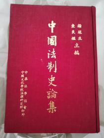 二手】 中国法制史论集 印赠本 绝版 初版(另,求购此书的中华大典版本,可以交换,可以交易)