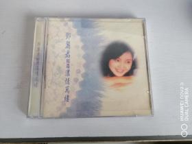 CD 邓丽君精选/浓情万缕