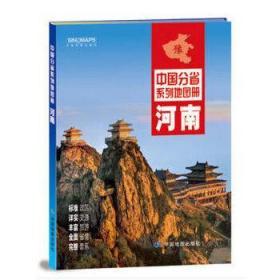 【正版现货全新】2021年中国分省系列地图册-河南