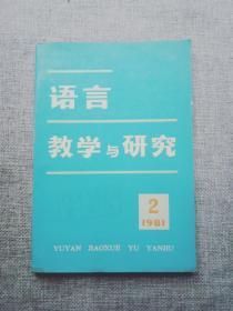 语言教学与研究1981年2期