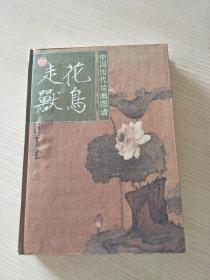 中国历代绘画图谱 花鸟走兽