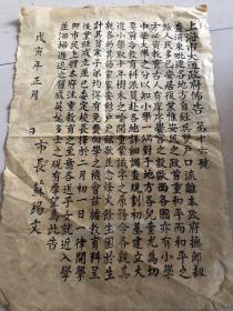 上海市大道政府佈告,第16號,查浦東毗連各地方……市長蘇錫文,戊寅年正月