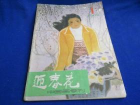 迎春花(1985年第1期)【第六界全国美术作品展览中国画作品选刊专辑】
