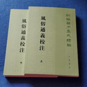 风俗通义校注(上下):新编诸子集成续编