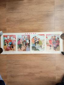 文革宣传画[红宝书指航程]76.5x26.5公分,3开,77年一版一印,品好,浮山县文化馆赵俊杰
