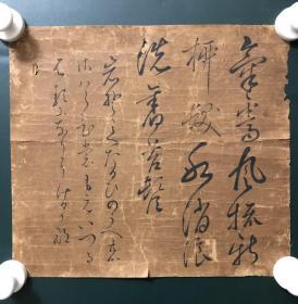日本回流字画 软片   4875   老书法