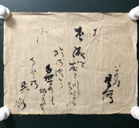 日本回流字画 软片   4877  老书法