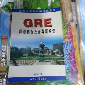 GRE 阅读剖析及全真题解读