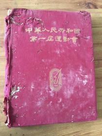 中华人民共和国第一届运动会