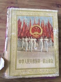 中华人民共和国第一届运动会'