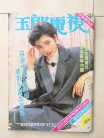 玉郎电视,1985年384期