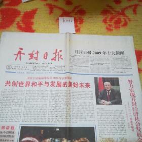 2010.1月1日开封日报