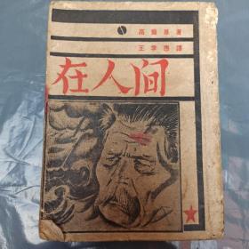 在人间(1936年出版)