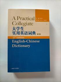 大学生实用英语词典(第2版)