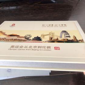 奥运会从北京到伦敦纪念邮册