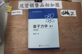 量子力学卷II 第五版