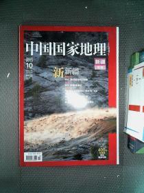 中国国家地理 2013.10 新疆专辑
