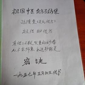 祖国中医杂方验方集(吴氏祖传秘传方)