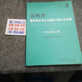 贵州省园林及仿古建筑工程计价定额