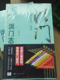洪门志:完整重现中国第一帮派          满百包邮