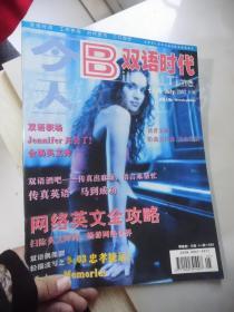 今天双语时代2003年7月号B版(网络英文全攻略)附光盘