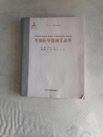 生殖医学微创手术学【没有封面和封地】