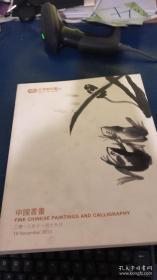 拍卖会文津阁 北京 中国书画2013