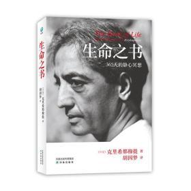 生命之书:365天的静心冥想 克里希那穆提著,胡因梦译