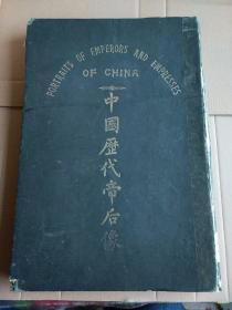 民国有正书局珂罗版印行《中国历代帝后像》一巨册