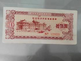 89年延边经济开发有息债劵拾伍元,(少见面值)共100张