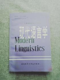 现代语言学