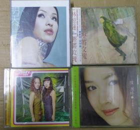 林檍莲 萧亚轩 阿妹妹 侯湘婷 首版 旧版 港版 原版 绝版 CD